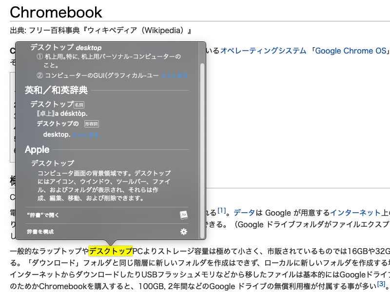 mac lookup image-[実装済み]Chromebookに「Quick Answers」という簡易検索機能が登場するかも