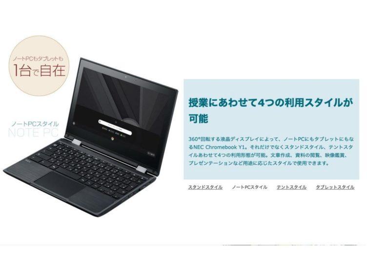 nec chromebook y1 752x564-NECが国内文教向けに「NEC Chromebook Y1」を販売開始