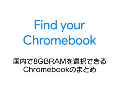 over 8gbram chromebook 240x180-ASUSの「Chromebook Flip C101PA」を購入したのでレビューする!