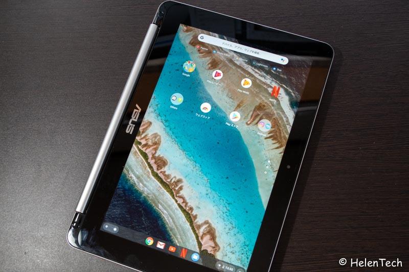 C101PA 010-ASUSの「Chromebook Flip C101PA」を購入したのでレビュー!コンパクトで持ち運びに最適なモデル