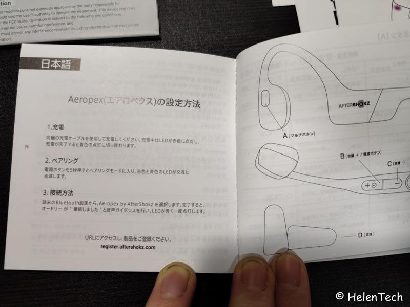 Review Aftershokz Aeropex 005-AfterShokzの骨伝導ワイヤレスヘッドホン「Aeropex」をレビュー。普段使いもあり