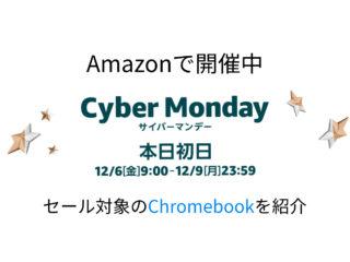 amazon cyber monday sale 2019 first 320x240-Lenovoの「Chromebook S330」も1万円オフクーポンで購入可能!Amazonサイバーマンデーセール