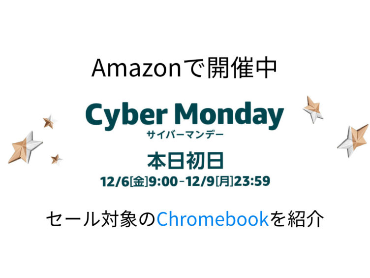 amazon cyber monday sale 2019 first 752x564-Amazonでサイバーマンデーセール開始!気になるChromebookは…