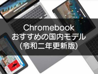 best chromebook 5pic reiwa 320x240-ビックカメラでChromebookを買うと20%ポイントサービスな歳末お買い得セール開催!
