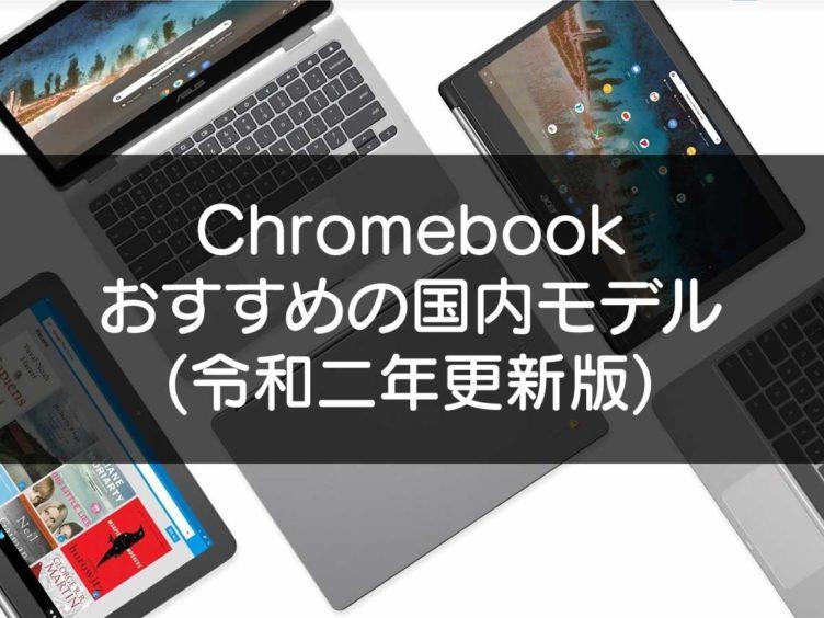best chromebook 5pic reiwa 752x564-Chromebookのおすすめ国内販売モデル - 5選【2020年版】