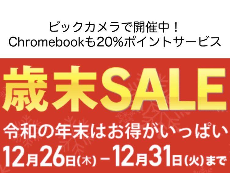biccamera 2019 sale 752x564-ビックカメラでChromebookを買うと20%ポイントサービスな歳末お買い得セール開催!