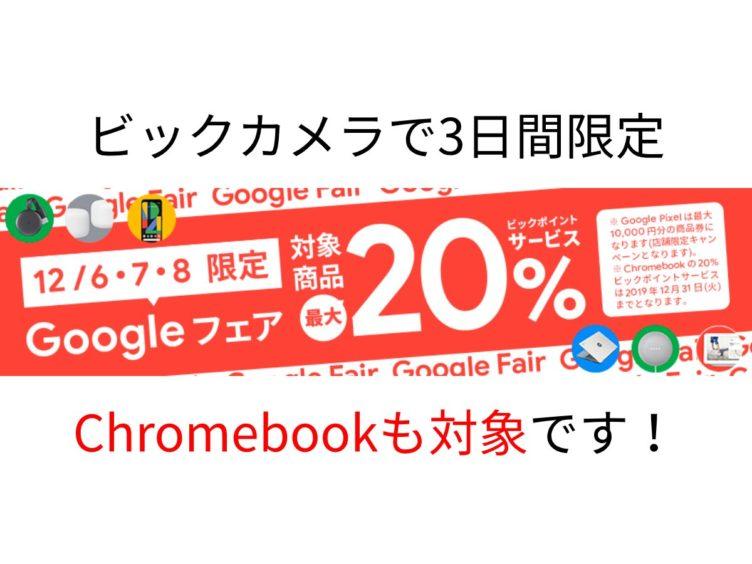 bigcamera google campaign 2019 752x564-ビックカメラでChromebookを含めたGoogleフェアを3日間限定で開催!