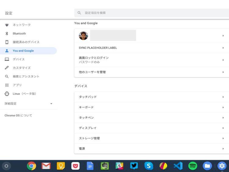 chrome os split settings 00 752x564-今後、Chrome OSとChromeブラウザの同期を分けて設定できるようになるかも
