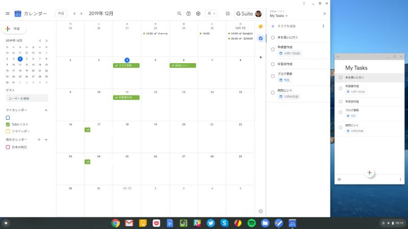 google tasks extention 03 fixed-「Google Todoリスト」の新しいChrome拡張機能が登場。Chromebookでもフルスクリーンに
