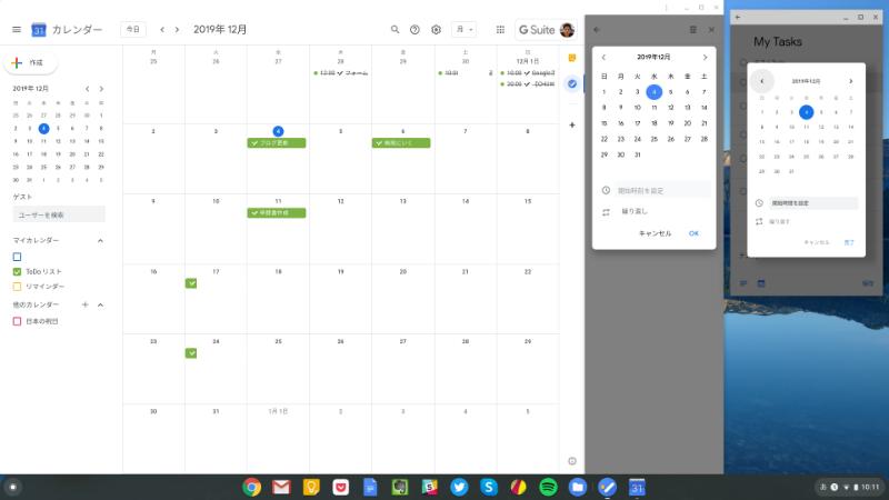 google tasks extention 04-「Google Todoリスト」の新しいChrome拡張機能が登場。Chromebookでもフルスクリーンに