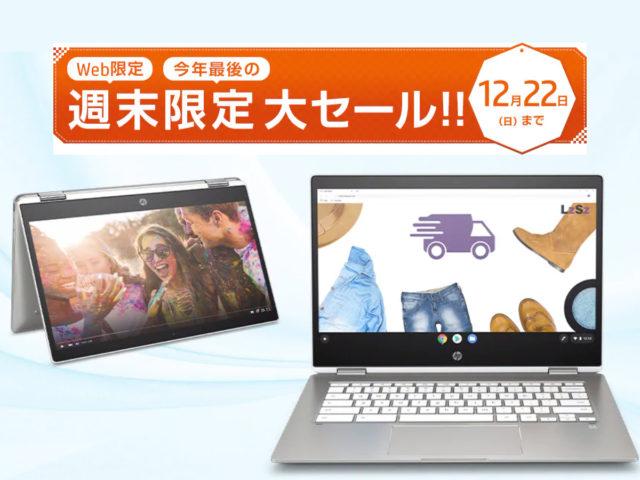 hp chromebook x360 14b x2 big sale 640x480-日本HPの「Chromebook x360 14b」と「x2」が今年最後の週末限定セールで大特価!