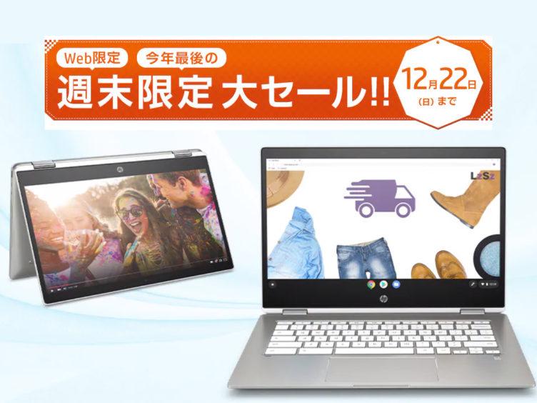 hp chromebook x360 14b x2 big sale 752x564-日本HPの「Chromebook x360 14b」と「x2」が今年最後の週末限定セールで大特価!
