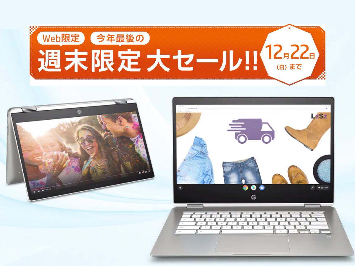 hp-chromebook-x360-14b-x2-big-sale