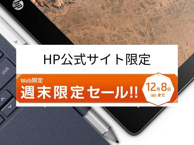 hp holiday campaign 752x564-HP公式サイトで週末限定!「Chromebook x2」の2つのモデルがオトクなセール