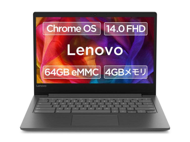 lenovo chromebook s330 image 752x564-Lenovoの「Chromebook S330」も1万円オフクーポンで購入可能!Amazonサイバーマンデーセール