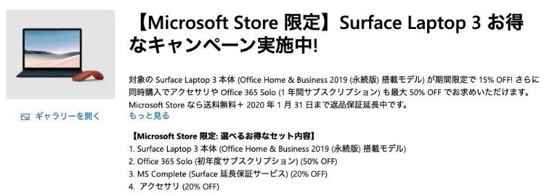 ms surface laptop 3 campaign-Microsoftストア限定で「Surface Laptop 3」と「Surface Book 2」が15%オフ、同時購入キャンペーンも実施!