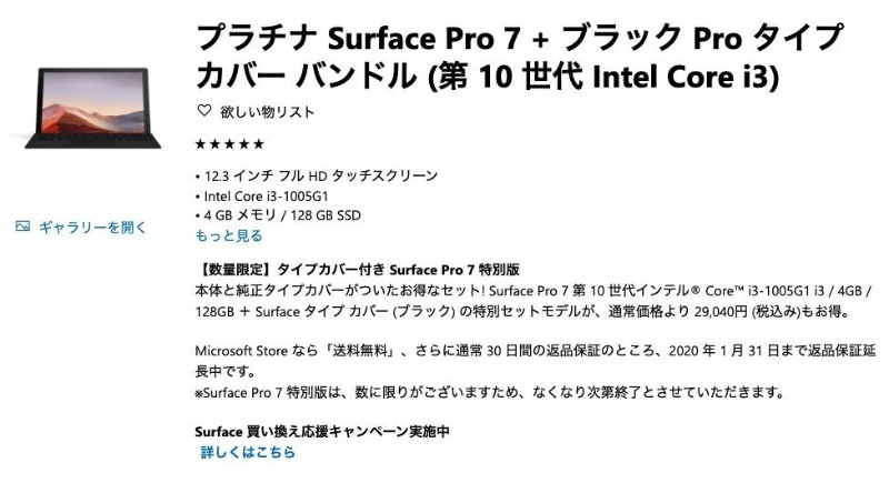 ms surface pro 7 set campaign-Microsoftストア限定で「Surface Laptop 3」と「Surface Book 2」が15%オフ、同時購入キャンペーンも実施!