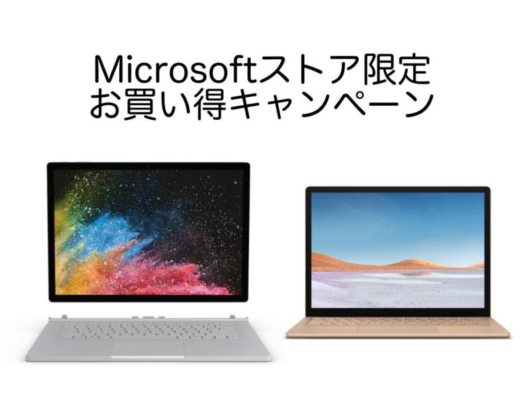 msstore limited campaign surface 752x564-Microsoftストア限定で「Surface Laptop 3」と「Surface Book 2」が15%オフ、同時購入キャンペーンも実施!