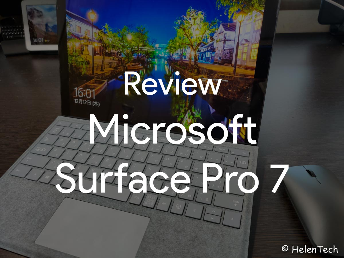 review ms surface pro 7-マイクロソフトの「Surface Pro 7」のi7モデルを実機レビュー!USB-Cポートはやっぱり便利