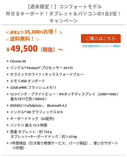 Screenshot 2020 01 24 at 15.06.46-「HP Chromebook x2」のPentiumとm3モデルが公式ストア週末限定セールで更に安く![PR]