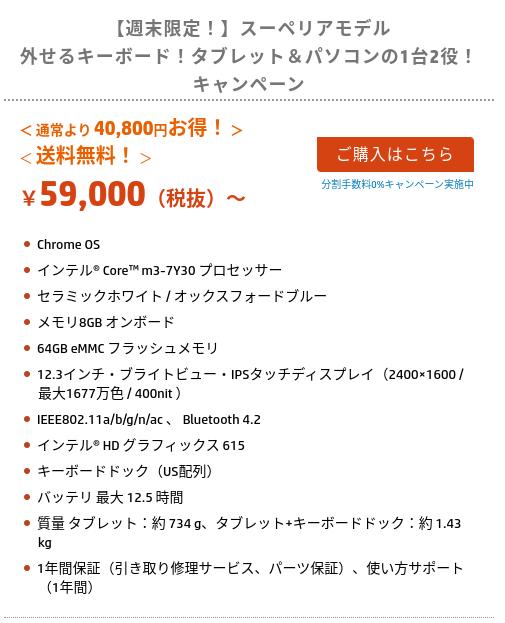 Screenshot 2020 01 24 at 15.06.54-「HP Chromebook x2」のPentiumとm3モデルが公式ストア週末限定セールで更に安く![PR]
