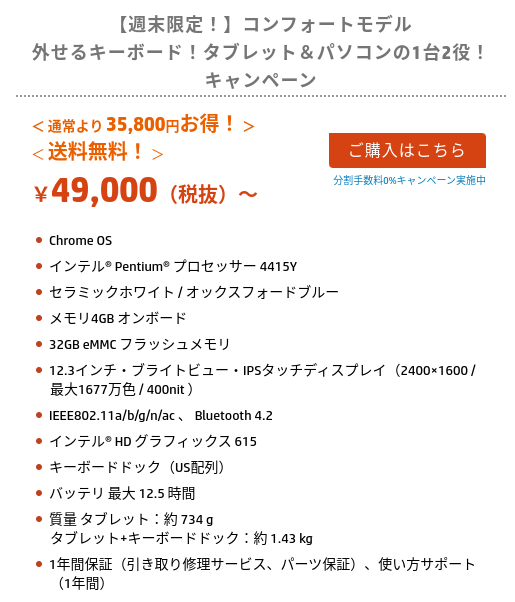 Screenshot 2020 01 31 at 17.52.54-HP公式の週末限定セール!「Chromebook x2」のPentiumとm3モデルがお得になってます[PR]