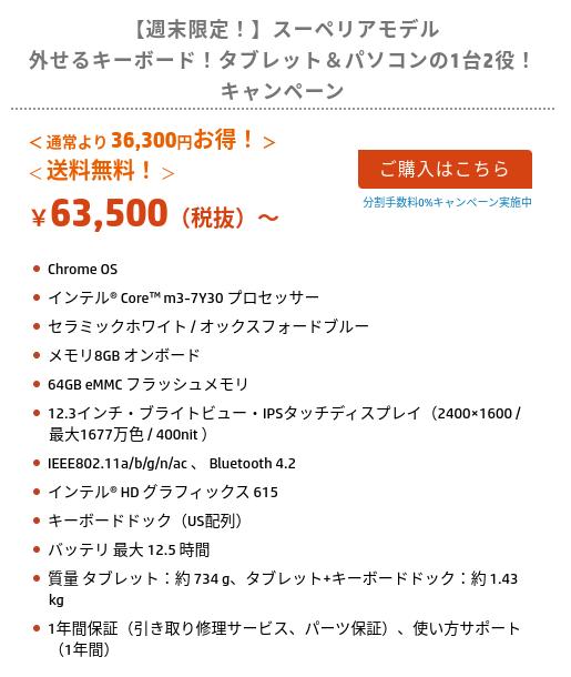Screenshot 2020 01 31 at 17.53.04-HP公式の週末限定セール!「Chromebook x2」のPentiumとm3モデルがお得になってます[PR]