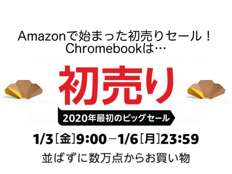 amazon 2020 first sale 752x564-2020年Amazon初売りセールでChromebookは…。