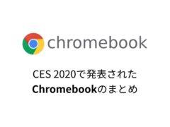 ces2020 chromebook image 240x180-MediaTek MT8183搭載の新たなChromebook「Jacuzzi」が開発中。これで4機種目?