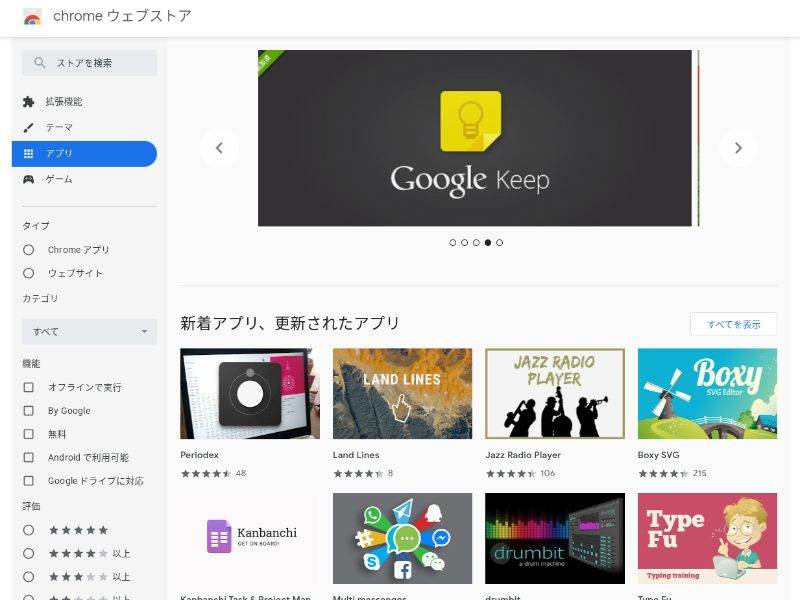 google kill storeapps-Chromeストアアプリのサポートが2022年6月で終了となり、今後はWebアプリなどへ