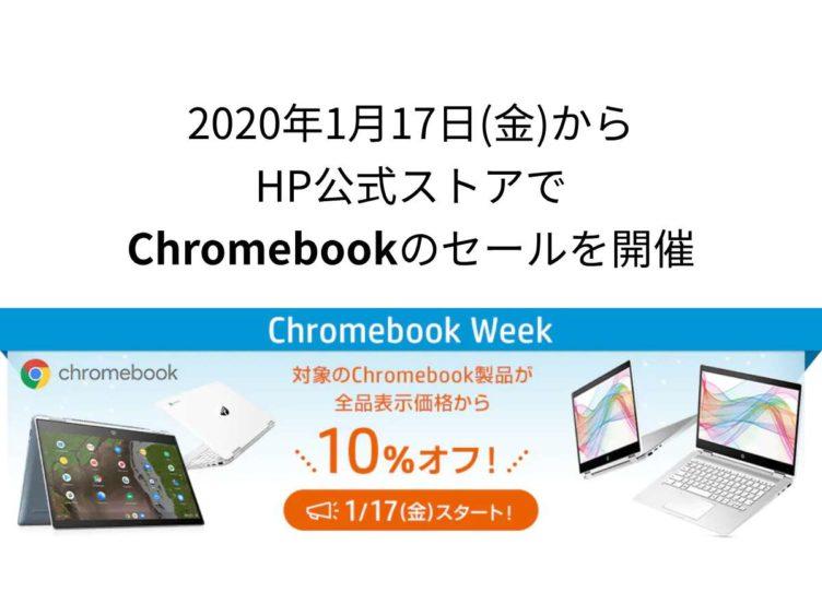 hp chromebook 2020 first sale 752x564-[予告]1月17日(金)からHP公式ストアで対象Chromebookが10%オフセールを開催