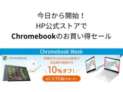 hp chromebook week sale 2020 240x180-UMPCの「One Netbook One Mix」がGeekbuyingでクーポン割引価格で購入のチャンス!