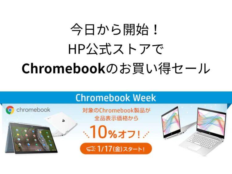 hp chromebook week sale 2020 752x564-本日からHP公式ストアでChromebookが表示価格よりさらに10%オフセールを開始!