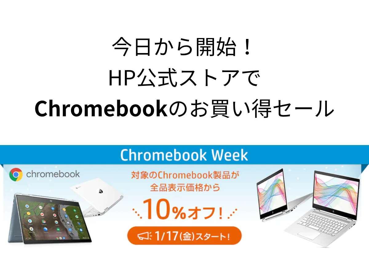 hp-chromebook-week-sale-2020