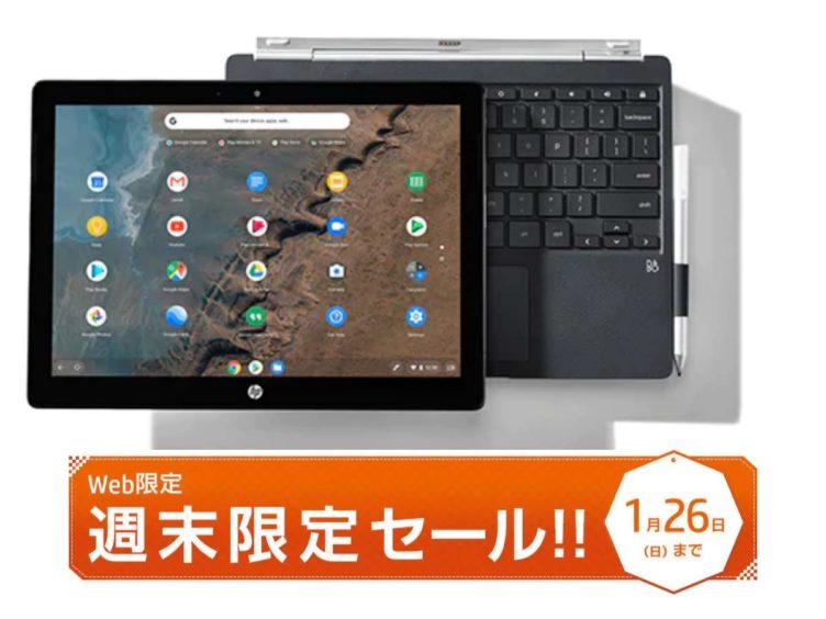 hp chromebook x2 weekend sale 2020 01 752x564-「HP Chromebook x2」のPentiumとm3モデルが公式ストア週末限定セールで更に安く![PR]