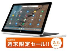 hp direct 2020 01weekend sale 240x180-UMPCの「One Netbook One Mix」がGeekbuyingでクーポン割引価格で購入のチャンス!