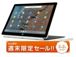 hp direct 2020 01weekend sale 320x240-本日からAmazonタイムセール祭り!ChromebookはHPとASUSのアイツが対象