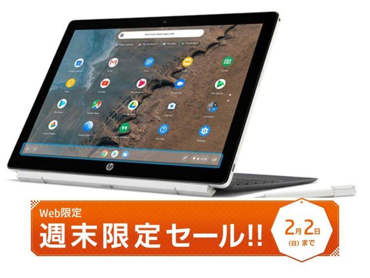 hp direct 2020 01weekend sale 752x564-HP公式の週末限定セール!「Chromebook x2」のPentiumとm3モデルがお得になってます[PR]
