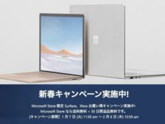 microsoft store 2020 early spring campaign 240x180-UMPCの「One Netbook One Mix」がGeekbuyingでクーポン割引価格で購入のチャンス!