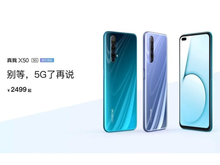 realme x50 5g image 752x564-Realmeが「Realme X50 5G」を中国で発表。Snapdragon 765Gと120Hzディスプレイ搭載