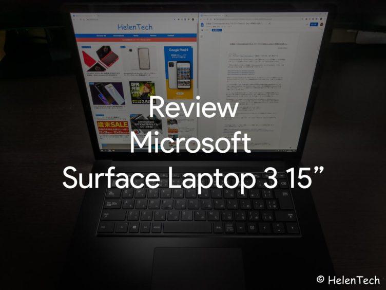 reivew surface lapotp 3 15 752x564-「Microsoft Surface Laptop 3」の15インチモデルを実機レビュー!スタンダードだけどスタイリッシュなノートパソコン