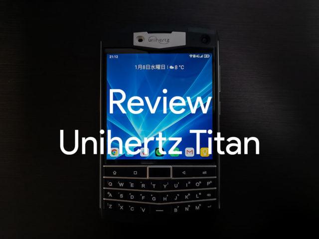 review unihertz titan image 640x480-物理キーボード搭載「Unihertz Titan」の実機レビュー!重たいけど入力するには良いデバイス