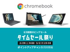 200229 amazon time sale image 240x180-Coolicoolで「CHUWI HI 9 Plus」がセール中!低価格なLTE対応Androidタブレット[PR]