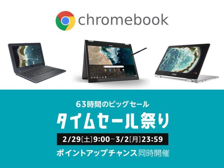 200229 amazon time sale image 752x564-Amazonタイムセール祭り開始!Chromebookはまさかの3製品がセール対象