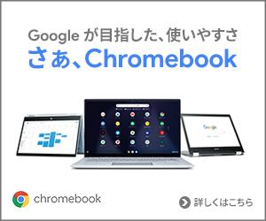 Amazonで購入できるChromebookはこちらです
