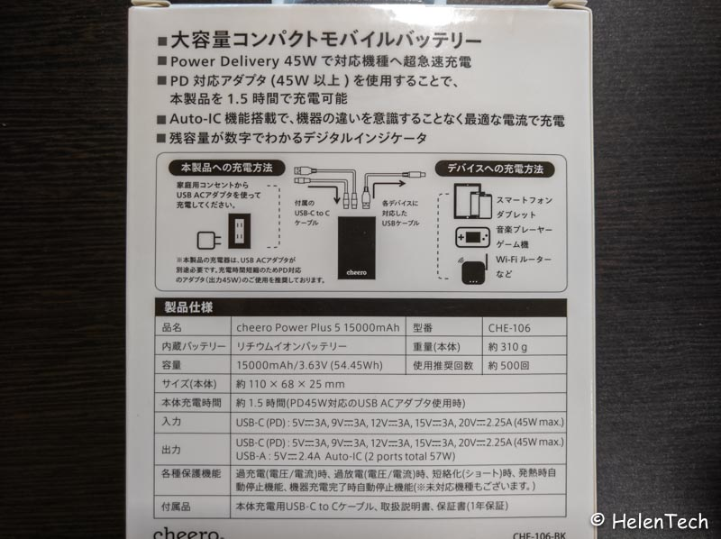 Review cheero power plus 5 002-PD45W出力のモバイルバッテリー「cheero Power Plus 5 15000mAh」をレビュー!Chromebookに良いかも