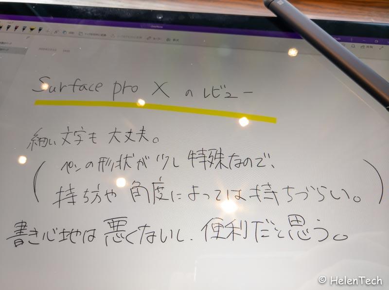 Review microsoft surface pro x 044-マイクロソフトの「Surface Pro X」をレビュー!常時LTEは魅力だけどARMベースが悩ましいモデル