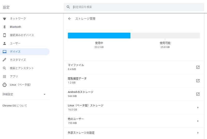 Screenshot 2020 02 11 at 11.20.13-Chromebookのストレージ管理でWebアプリと拡張機能の容量も表示できるようになりそう