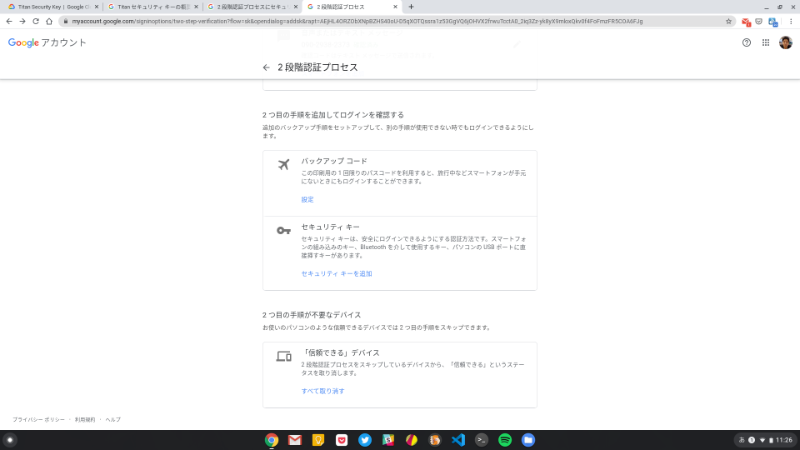Screenshot 2020 02 27 at 11.26.04-「Google Titan Security Key USB-C」をレビュー。Chromebookで使ってみました