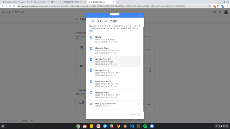 Screenshot 2020 02 27 at 11.26.14-「Google Titan Security Key USB-C」をレビュー。Chromebookで使ってみました
